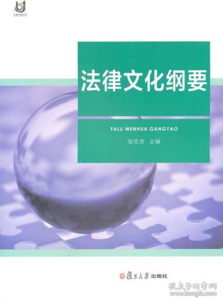 法律文化纲要 张志京 主编 9787309108668