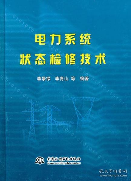 电力系统状态检修技术 李景禄, 李青山, 等 9787508483078