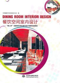 """餐饮空间室内设计:""""新人杯""""全国青年学生室内设计竞赛作品精选"""