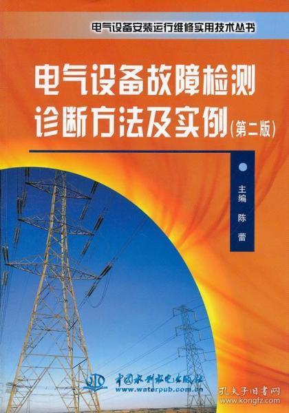 电气设备故障检测诊断方法及实例(第二版) 陈蕾 9787508495934
