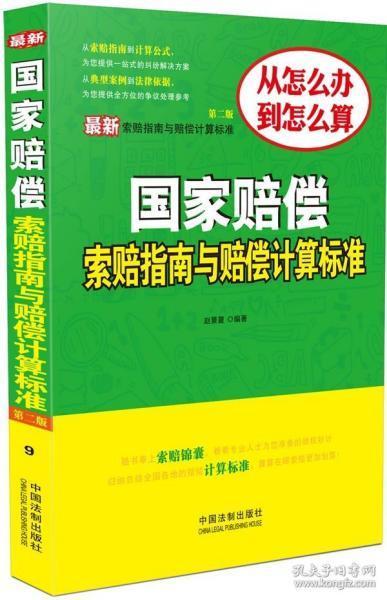 国家赔偿索赔指南与赔偿计算标准 赵景夏 编著 9787509359464