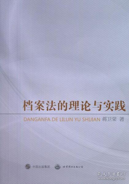 档案法的理论与实践 蒋卫荣 著 9787510071652
