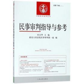 民事审判指导与参考(总第72辑)(2017.4) 杜万华 主编;高人民