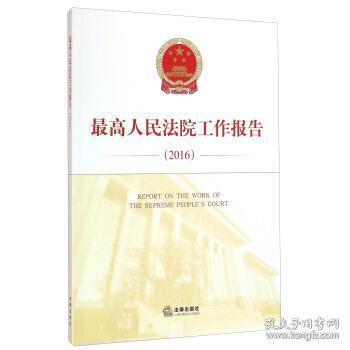 高人民法院工作报告2016 法律出版社 编 9787511893789