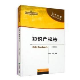 知识产权法(第二版)法学专业 王岩,王松 著 9787514162196