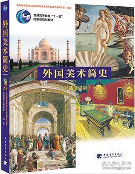 外国美术简史 中央美术学院人文学院美术史系外国史教研室