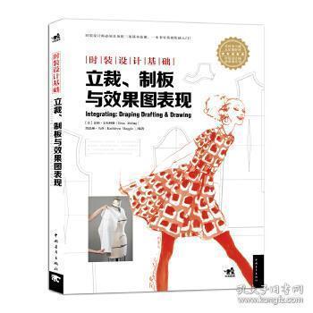 时装设计基础:立裁·制版与效果图表现 (美) 比纳艾布林格