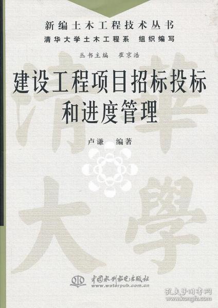 新编土木工程技术丛书:建设工程项目招标投标和进度管理 卢谦