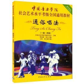 正版 中国音乐学院通俗唱法1-4级 新开考科目社会艺术水平考级全国通用教材纳入第二套考级教材教程 音乐教材书籍中国青年出版社