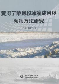 黄河宁蒙河段冰凌成因及预报方法研究 王富强,韩宇平 著