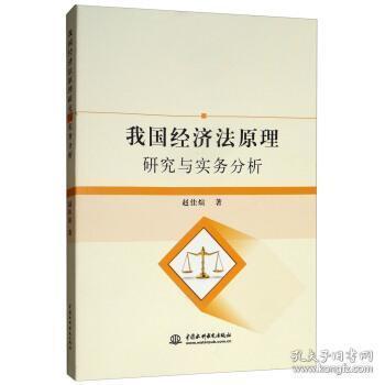 我国经济法原理研究与实务分析 赵佳煊 著 9787517059851