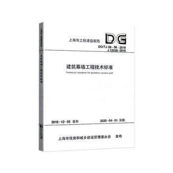 全新正版图书 建筑幕墙工程技术标准(上海市工程建设规范) 上海市建筑建材业市场管理总站 同济大学出版社 9787560890036 中国建筑孔夫子中国建筑软件书店