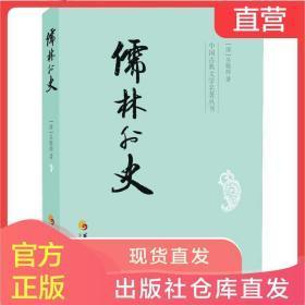 儒林外史 (清)吴敬梓 著 中国古典小说、诗词 文学 华夏出版社 图书