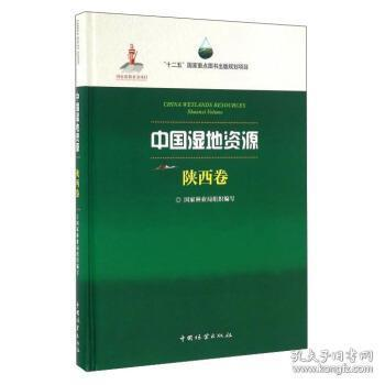 全新正版:中国湿地资源:陕西卷:Shanxi Volume 国家林业局组织编