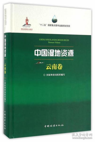 全新正版:中国湿地资源:云南卷:Yunnan Volume 国家林业局组织编