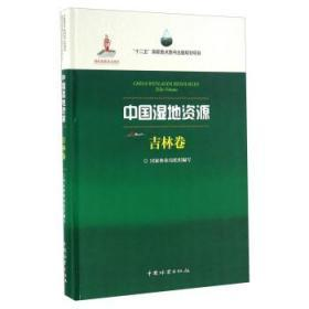 全新正版:中国湿地资源:吉林卷:Jilin Volume 国家林业局组织编写