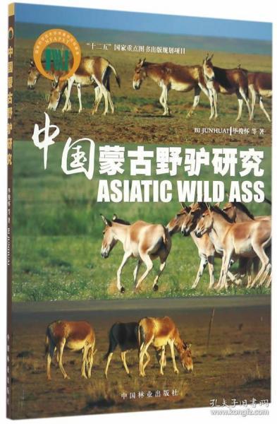 全新正版:中国蒙古野驴研究 毕俊怀等著 中国林业出版社
