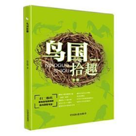 全新正版:鸟国拾趣:下册 谈宜斌著 中国林业出版社9787503883842