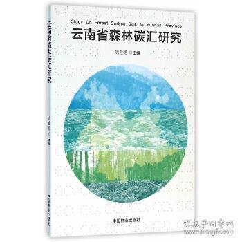 全新正版:云南省森林碳汇研究 巩合德主编 中国林业出版社
