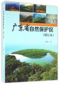 全新正版:广东省自然保护区 张金泉著 中国林业出版社