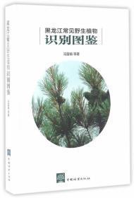 全新正版:黑龙江常见野生植物识别图鉴 冯富娟等著 中国林业出版