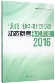 全新正版:气候变化、生物多样性和荒漠化问题动态参考年度辑要:20
