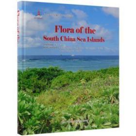 全新正版:中国南海诸岛植物志(英文版) Chioef Editor: Xing Fuwu