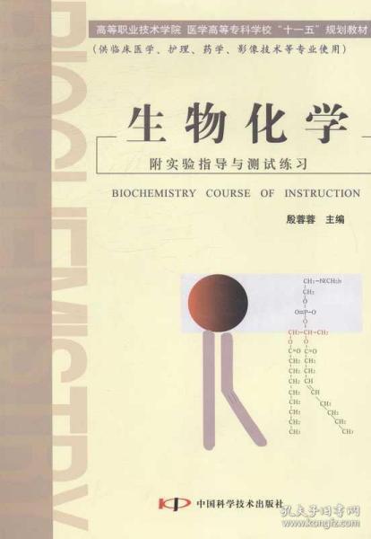全新正版:生物化学 殷蓉蓉主编 中国科学技术出版社9787504639615
