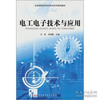 全新正版:电工电子技术与应用 王屹,刘海霞主编 中国科学技术出