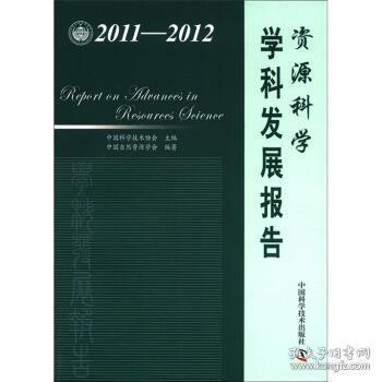 全新正版:2011-2012资源科学学科发展报告 沈镭,刘纪远,成升魁