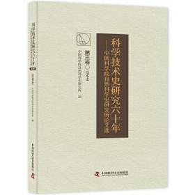 全新正版:科学技术史研究六十年:中国科学院自然科学史研究所论文