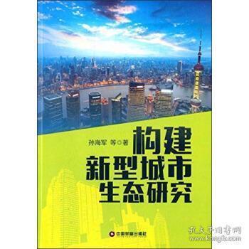 全新正版:构建新型城市生态研究 孙海军等著 中国财富出版社