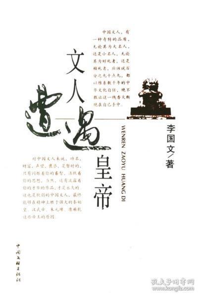 全新正版:文人遭遇皇帝 李国文著 中国文联出版社9787505953581