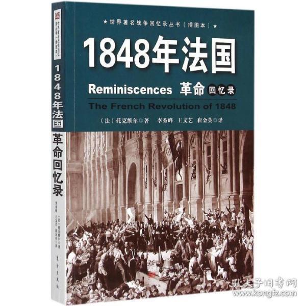 全新正版:1848年法国革命回忆录 (法)托克维尔著 东方出版社