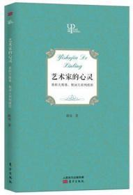 全新正版:艺术家的心灵:柴科夫斯基、契诃夫和列维坦 陈安著 东方