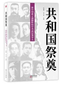 全新正版:共和国祭奠:新中国成立前牺牲的中共高层领导人 叶健君