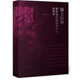 全新正版:陆上行舟:新世纪中国电影导演访谈录 吴冠平著 东方出版