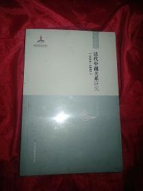 清代中越关系研究(1644-1885)