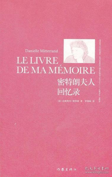 全新正版:密特朗夫人回忆录 [法]达妮埃尔·密特朗[DanielleMitte