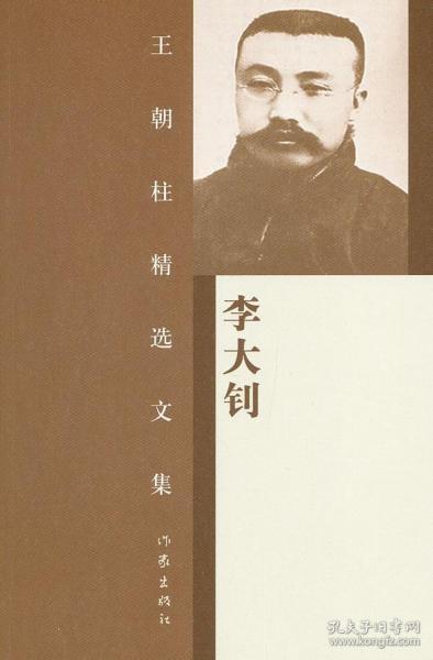 全新正版:李大钊 王朝柱[著] 作家出版社9787506365116