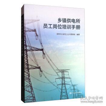 全新正版:乡镇供电所员工岗位培训手册 国网河北省电力公司营销部