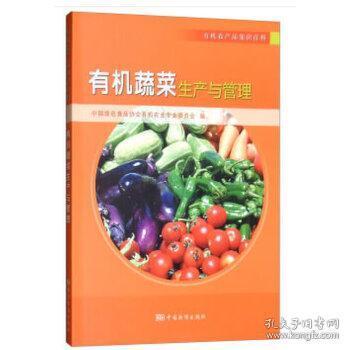 全新正版:有机蔬菜生产与管理 中国绿色食品协会有机农业专业委员