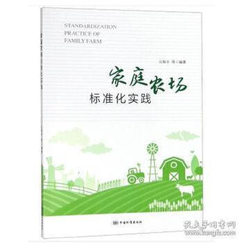 全新正版:家庭农场标准化实践 云振宇等编著 中国标准出版社