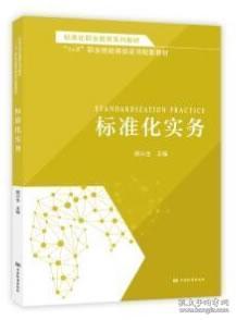 全新正版:标准化实务 顾兴全主编 中国标准出版社9787506695343