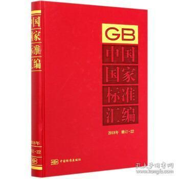 全新正版:中国国家标准汇编  2018年修订-22 中国标准出版社编 中