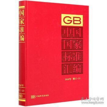 全新正版:中国国家标准汇编  2018年修订-23 中国标准出版社编 中