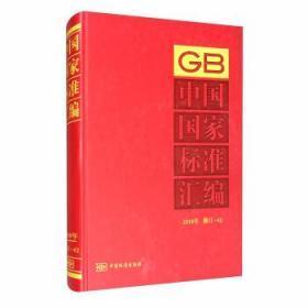 全新正版:中国国家标准汇编  2018年修订-42 中国标准出版社编 中