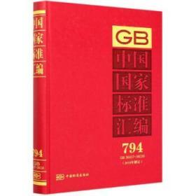 全新正版:中国国家标准汇编:2018年制定:794:GB 36007-36038 中国