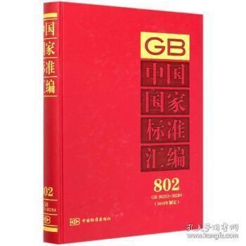 全新正版:中国国家标准汇编:2018年制定:802:GB 35256-36284 中国