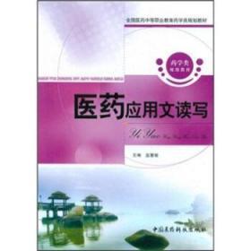 全新正版:医药应用文读写 蓝慧敏主编 中国医药科技出版社